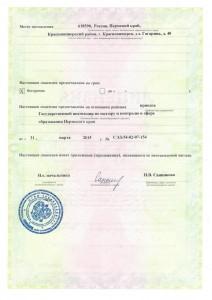 лицензия0002
