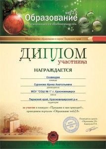 Certificate_syranova